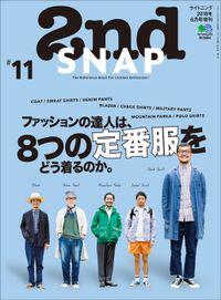別冊2nd 2nd SNAP #11