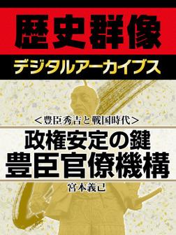 <豊臣秀吉と戦国時代>政権安定の鍵 豊臣官僚機構-電子書籍