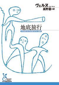地底旅行(光文社古典新訳文庫)
