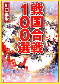 戦国合戦100選-電子書籍