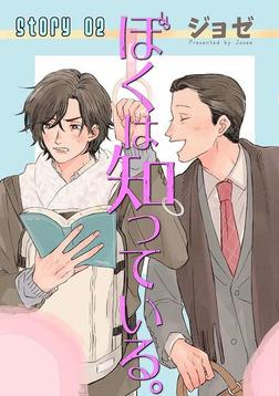 花丸漫画 ぼくは知っている。 Story02-電子書籍