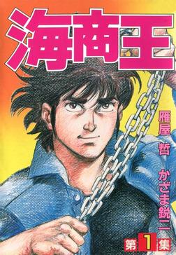 海商王 1-電子書籍