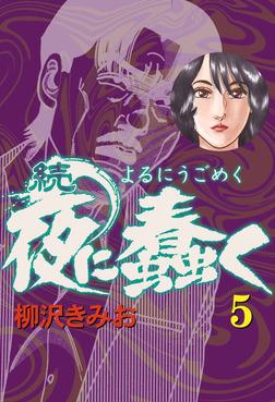 続・夜に蠢く(5)-電子書籍