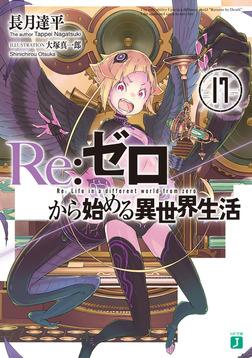 Re:ゼロから始める異世界生活 17-電子書籍