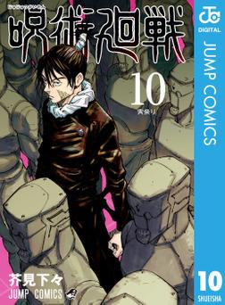 呪術廻戦 10-電子書籍