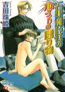 石黒和臣氏の心づくしの贈り物-電子書籍
