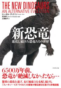 新恐竜(ダイヤモンド社)