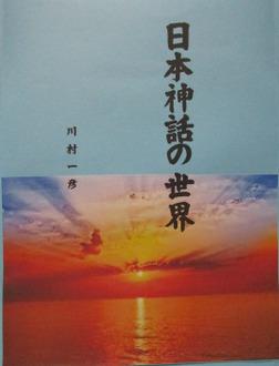 日本神話の世界-電子書籍
