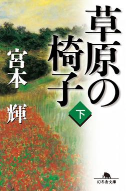草原の椅子(下)-電子書籍