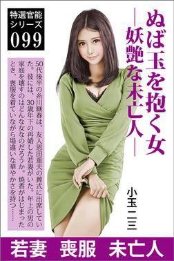 ぬば玉を抱く女―妖艶な未亡人―-電子書籍