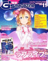 電撃G's magazine 2015年11月号【プロダクトコード付き】