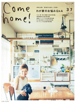 Come home! vol.37-電子書籍