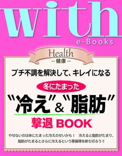 "with e-Books 冬にたまった""冷え""&""脂肪""撃退BOOK-電子書籍"