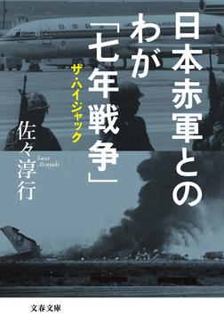 日本赤軍とのわが「七年戦争」 ザ・ハイジャック-電子書籍