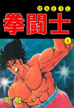 拳闘士8-電子書籍