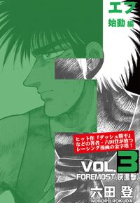 F 始動編(快進撃) Vol.3