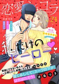 恋愛ショコラ vol.24【限定おまけ付き】