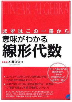 まずはこの一冊から 意味がわかる線形代数-電子書籍