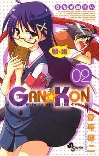 GAN☆KON(2)【期間限定 無料お試し版】
