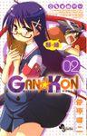 GAN☆KON【期間限定 無料お試し版】