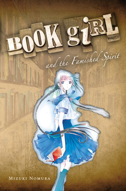 Book Girl and the Famished Spirit-電子書籍