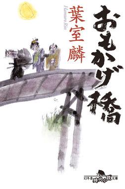 おもかげ橋-電子書籍