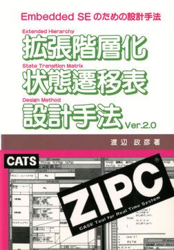 拡張階層化状態遷移表設計手法Ver.2.0-電子書籍
