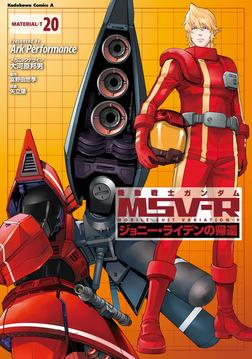 機動戦士ガンダム MSV-R ジョニー・ライデンの帰還(20)-電子書籍