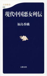 現代中国悪女列伝(文春新書)