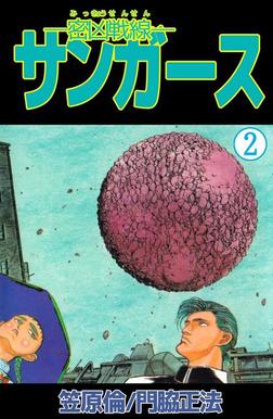 ―密凶戦線―サンガース 2-電子書籍