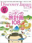 Discover Japan2020年7月・8月合併号「この夏、どこ行く?ニッポンの旅計画108」