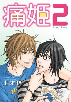 痛姫2-電子書籍