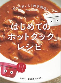 はじめての「ホットクック」レシピ-電子書籍