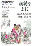 NHK カルチャーラジオ 漢詩をよむ 詩人たちの肖像 「長恨歌」をめぐって2018年4月~9月