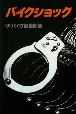 バイクショック-電子書籍