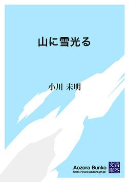 山に雪光る-電子書籍