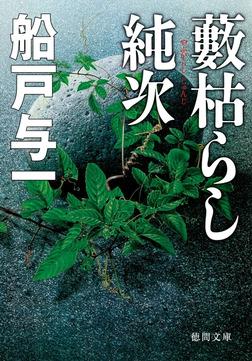 藪枯らし純次-電子書籍