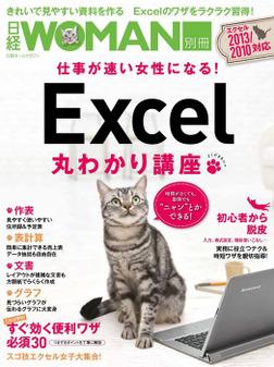 仕事が速い女性になる!Excel丸わかり講座-電子書籍