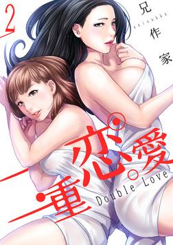二重恋愛 2巻-電子書籍