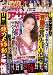 週刊アサヒ芸能 2020年09月24・10月01日合併号