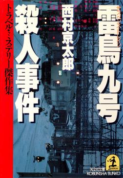 雷鳥九号(サスペンス・トレイン)殺人事件-電子書籍