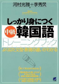 しっかり身につく中級韓国語トレーニングブック(CDなしバージョン)-電子書籍
