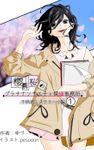 櫻井桜のプラチナソサエティ探偵事務所1 不格派ミステリー小説
