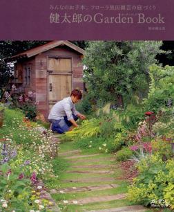 健太郎のGarden Book : みんなのお手本。フローラ黒田園芸の庭づくり-電子書籍