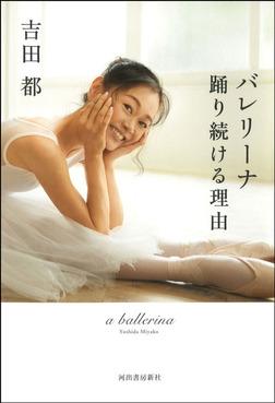 バレリーナ 踊り続ける理由-電子書籍