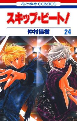 スキップ・ビート! 24巻-電子書籍