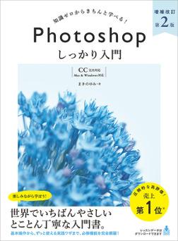 Photoshop しっかり入門 増補改訂 第2版 【CC完全対応】[Mac & Windows対応]-電子書籍