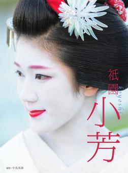 フォト&エッセイ「祇園 小芳」(ジグノシステムジャパン)-電子書籍