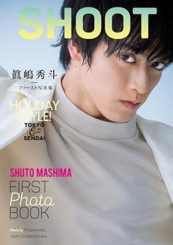 眞嶋秀斗ファースト写真集 SHOOT【電子版特典付】-電子書籍