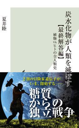 炭水化物が人類を滅ぼす【最終解答編】~植物vs.ヒトの全人類史~-電子書籍